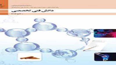 دانلود کتاب دانش فنی تخصصی صنایع شیمیایی پایه دوازدهم فنی و حرفه ای