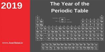 سال جدول تناوبی و دوره ای عناصر IYPT 2019
