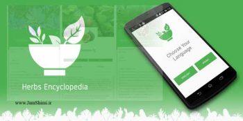دانلود Herbs Encyclopedia 2.7.3 نرم افزار اندروید شیمی گیاهان دارویی