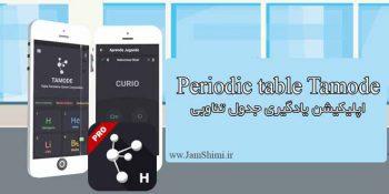 دانلود Periodic table Tamode Pro 1.0.1 نرم افزار یادگیری جدول تناوبی اندروید