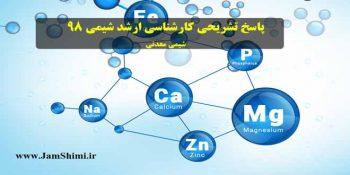 پاسخ تشریحی ارشد شیمی 98 درس شیمی معدنی
