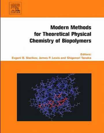 روش های مدرن برای شیمی فیزیک تئوری بیوپلیمرها