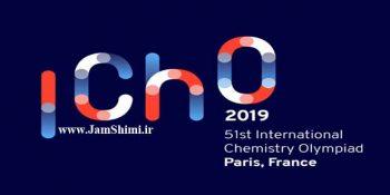 سوالات المپیاد جهانی شیمی 2019 فرانسه-پاریس