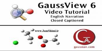 آموزش نرم افزار گوس ویو GaussView