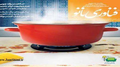 Photo of دانلود ماهنامه فناوری نانو شماره 259 اردیبهشت 98