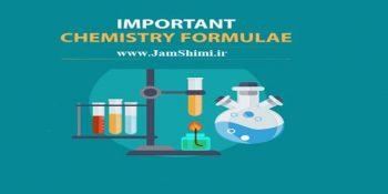 کتاب فرمول های مهم مهندسی شیمی و شیمی