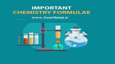 Photo of کتاب فرمول های مهم مهندسی شیمی و شیمی