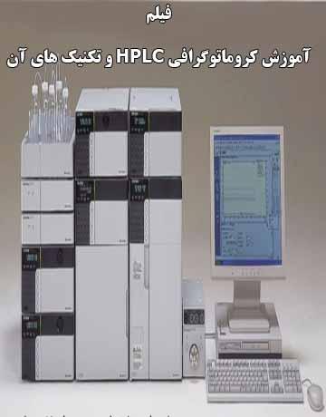 دانلود فیلم آموزش کروماتوگرافی مایع HPLC و تکنیک های آن