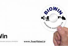 Photo of دانلود EnviroSim BioWin 6.0 نرم افزار طراحی و شبیه سازی تصفیه خانه فاضلاب