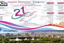 Photo of بیست و یکمین کنگره شیمی انجمن شیمی ایران