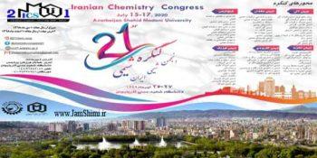 بیست و یکمین کنگره شیمی انجمن شیمی ایران