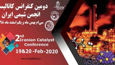 Photo of دومین کنفرانس کاتالیست انجمن شیمی ایران – دانشگاه خوارزمی تهران