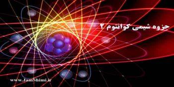 دانلود جزوه شیمی کوانتوم 2 از کتاب لواین و زتیلی