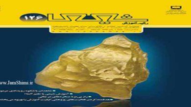 Photo of دانلود مجله رشد آموزش شیمی شماره 126 پاییز 1398