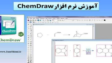 Photo of آموزش نرم افزار ChemDraw فرمول نویسی شیمی به زبان فارسی