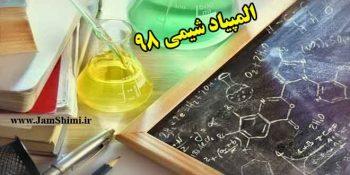 مرحله اول المپیاد شیمی دوره 30 سی ام سال 99-98