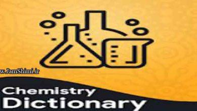 Photo of دانلود Chemistry Dictionary 6.0.0 دیکشنری شیمی اندروید