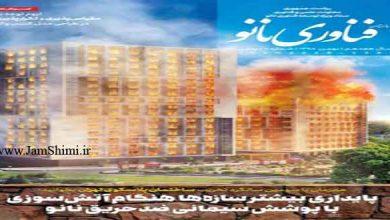 Photo of ماهنامه فناوری نانو شماره 268 بهمن ماه 98