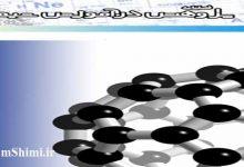 فصلنامه پژوهش در آموزش شیمی شماره 3 - پاییز 98