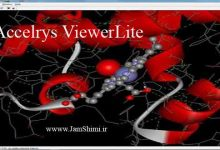 Photo of دانلود 4.2 Accelrys ViewerLite نرم افزار شبیه سازی مولکولی