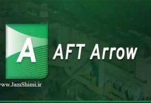 Photo of دانلود AFT Arrow 8.0.1102.0 نرم افزار شبیه سازی دینامیک سیالات