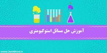 آموزش حل مسائل استوکیومتری در شیمی