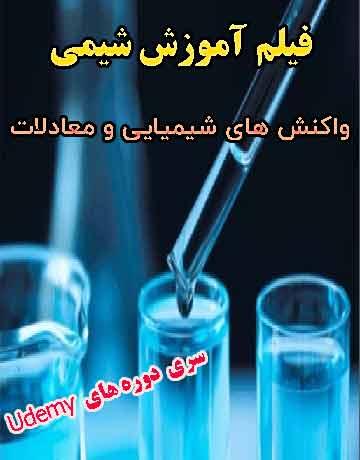 فیلم آموزش شیمی: واکنش های شیمیایی و معادلات از یودمی Udemy