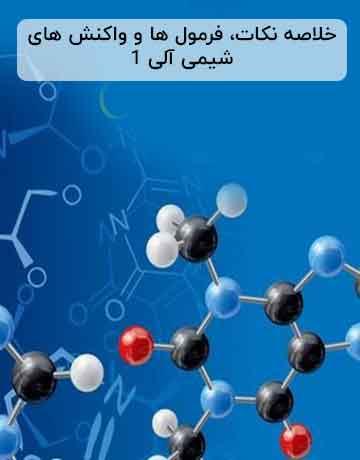 خلاصه نکات، واکنش ها و فرمول های شیمی آلی 1