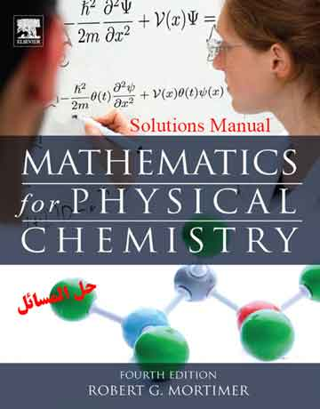 حل المسائل کاربرد ریاضیات در شیمی فیزیک مورتیمر ویرایش چهارم