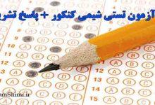 Photo of آزمون جامع تستی مسائل شیمی کنکور + پاسخ تشریحی