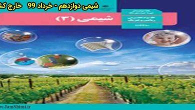 Photo of امتحان هماهنگ شیمی دوازدهم خارج از کشور خرداد 99