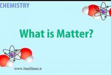Photo of تعاریف شیمی عمومی و دبیرستان Composition، Matter، Substance