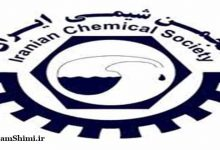 Photo of رئیس و دبیر جدید انجمن شیمی ایران در سال 99 معرفی شدند