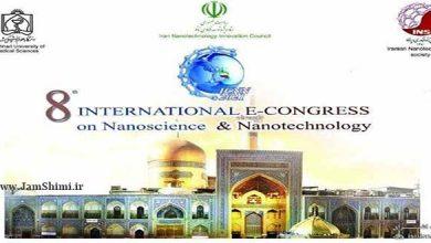 Photo of هشتمین کنگره بین المللی علوم و فناوری نانو – بهمن 99 دانشگاه علوم پزشکی مشهد