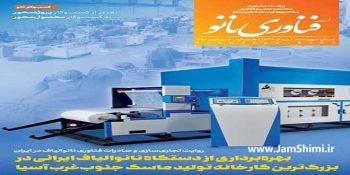 ماهنامه فناوری نانو شماره 270 خرداد 99
