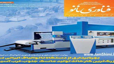 Photo of ماهنامه فناوری نانو شماره 270 خرداد 99