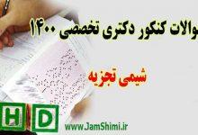 Photo of سوالات کنکور دکتری شیمی تجزیه 1400 + کلید
