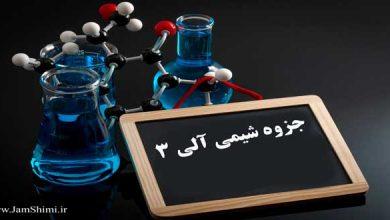 دانلود جزوه شیمی آلی 3 دانشگاه تهران