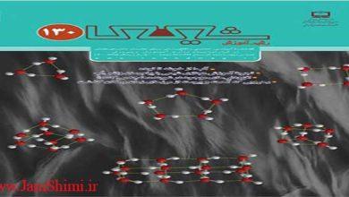 مجله رشد آموزش شیمی شماره 130 زمستان 99