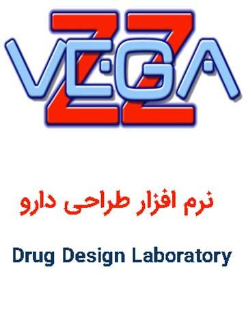 دانلود VEGA ZZ 3.2.1.33 نرم افزار طراحی دارو + کد فعال سازی
