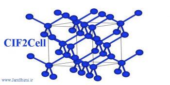 دانلود CIF2Cell 1.2.10 نرم افزار محاسبات ساختارهای الکترونی