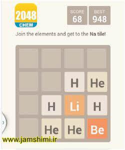 Photo of دانلود بازی آموزشی 2048 برای شیمی