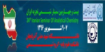 بیست و چهارمین سمینار شیمی تجزیه ایران دانشگاه شهید مدنی آذربایجان شهریور 96