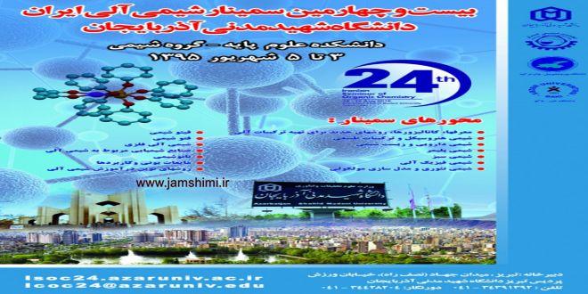 بیست و چهارمین سمینار شیمی آلی ایران تبریز دانشگاه شهید مدنی شهریور95