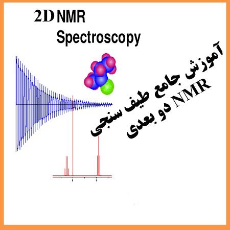 دانلود جزوه آموزش طیف سنجی دو بعدی 2D NMR