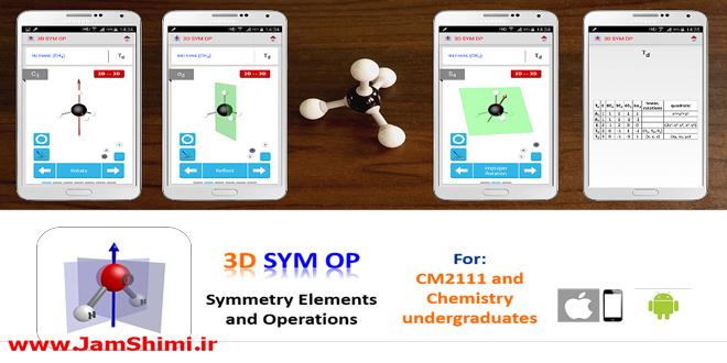 دانلود 3D Sym Op 1.11 اپلیکیشن اندروید آموزش تقارن و گروه نقطه ای در شیمی معدنی