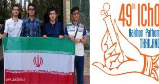 کسب مقام سوم جهانی توسط تیم المپیاد شیمی ایران در چهل و نهمین المپیاد جهانی شیمی