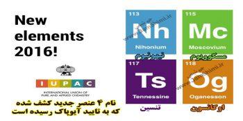 نام 4 عنصر جدید کشف شده که قرار است در سال 2017 به جدول تناوبی اضافه شوند
