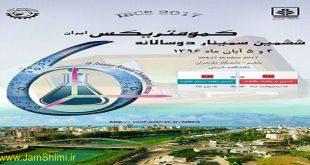 ششمین سمینار و همایش دوسالانه کمومتریکس ایران دانشگاه مازندران آبان 96