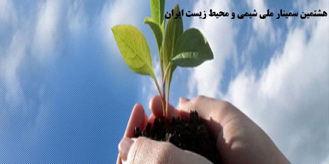 هشتمین سمینار ملی شیمی و محیط زیست ایران دانشگاه خوارزمی